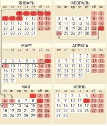 Производственный календарь 2020 - картинка 1