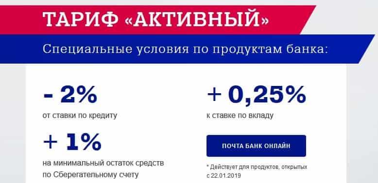 Тариф Активный в Почта-Банке