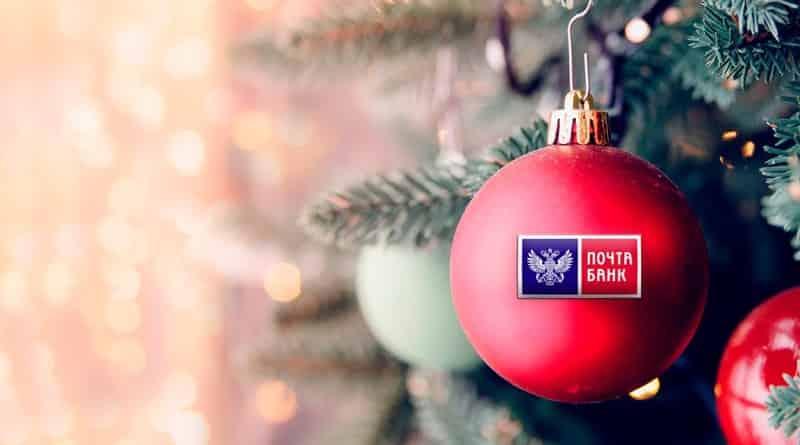 Вклад Почта-Банка Новогодний - условия и проценты