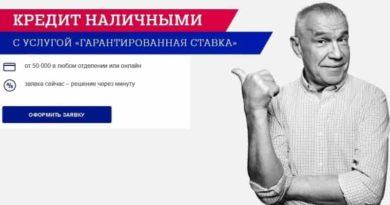 Кредит Почта-Банка