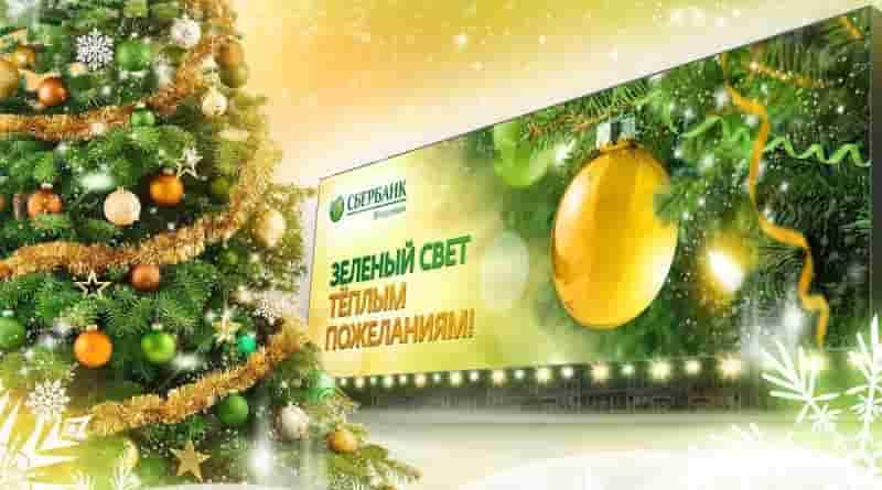 Как работает Сбербанк в Москве с 1 по 8 января 2020 года