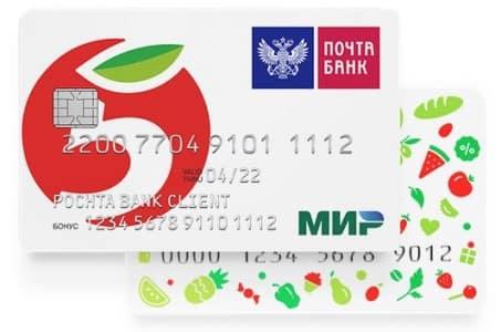 Как объединить Выручай-карту и Пятерочка от Почта-Банка