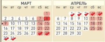Выходные дни на неделе с 28 марта по 5 апреля 2020 года.