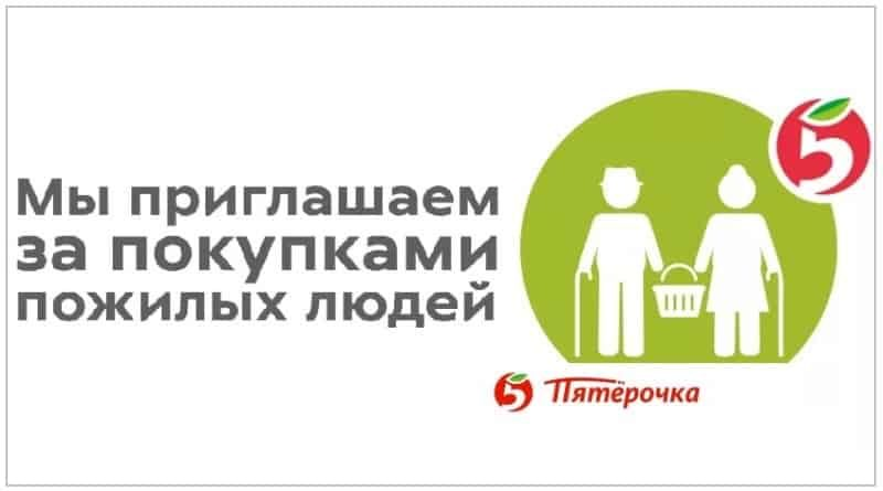 Акции в Пятерочке для пенсионеров