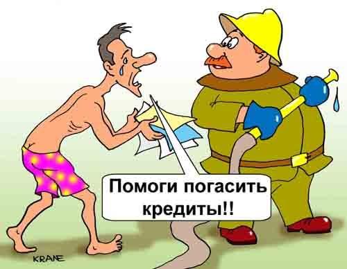 Карикатура про кредитные каникулы