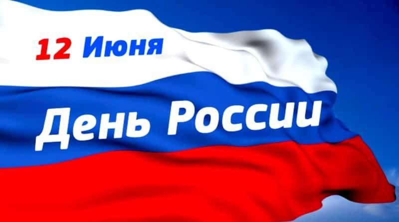 Флаг к празднованию Дня России