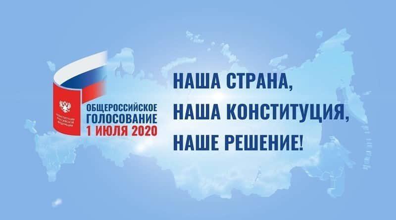 Голосование 1 июля 2020 года