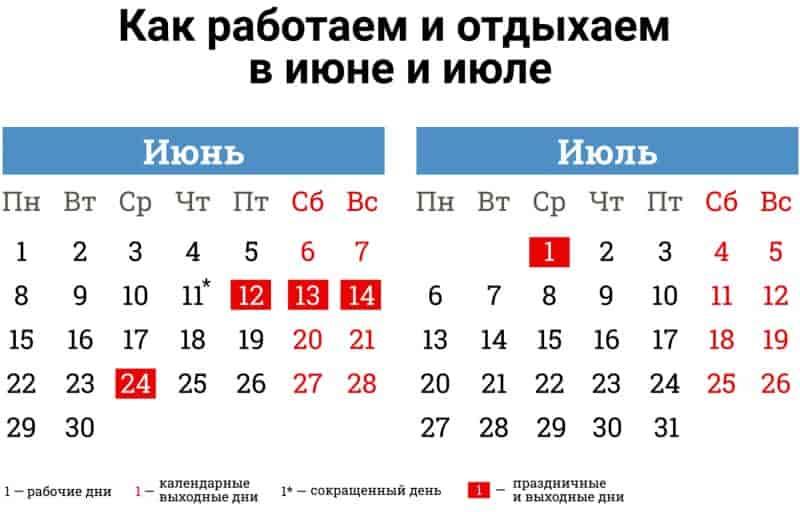 Выходные дни в июне и июле 2020