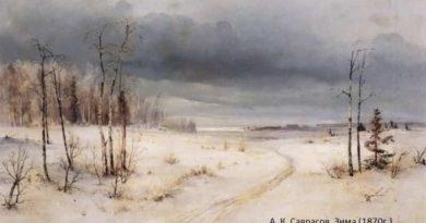 А. К. Саврасов, Зима, 1870г.