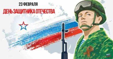 День защитника Отечества 23 февраля